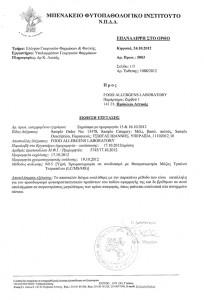 Πιστοποιητικά-2